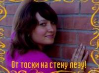 Татьяна Белоусова, 8 марта 1988, Минусинск, id75183177