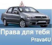 Prava4u Права для тебя, 2 февраля 1990, Архангельск, id92248621