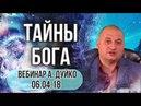 Тайны Бога. Вебинар Андрея Дуйко школа Кайлас 2018