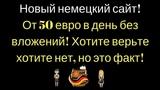 БЕЗ ВЛОЖЕНИЙ до 50 евро в день!