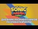 Sonic Mania Plus Дневник разработчиков 2 RUS