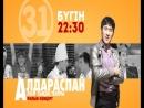 Алдараспан әзіл-сықақ театры бүгін 2230