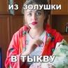 """Чокнутый Русский on Instagram: """"1 месяц в браке vs через 2 года 😊😂 @kiradetka 50-ый коммент отправится пиариться в Сторис🤘"""""""