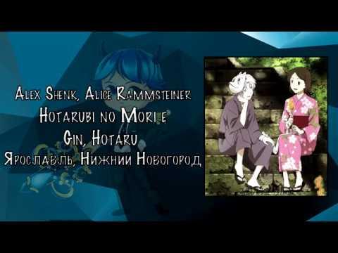 Alex Shenk, Alice Rammsteiner - Hotarubi no Mori e - Gin, Hotaru Ярославль, Нижний Новогород