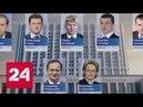 Новому кабмину придется добиться прорыва во всех областях Россия 24