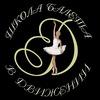 "Школа балета ""В движении"""