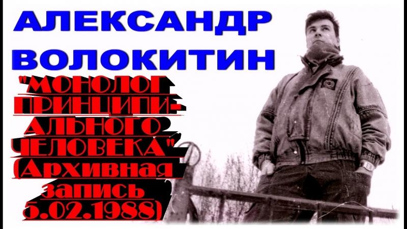 Александр Волокитин - МОНОЛОГ ПРИНЦИПИАЛЬНОГО ЧЕЛОВЕКА (Архивная запись 5.02.1988)