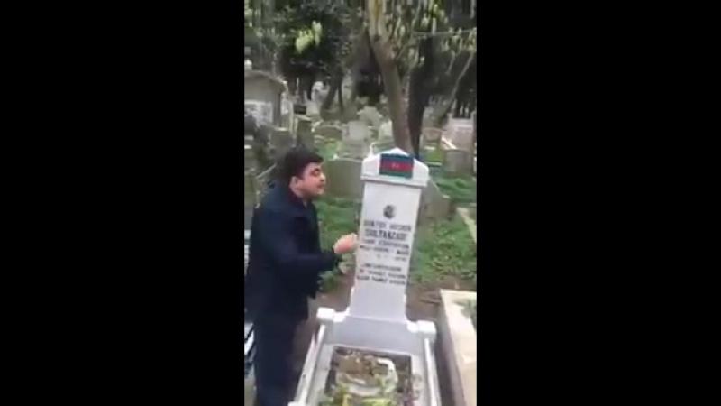 Azərbaycan Cumhuriyyətinin ilk hərbiyə naziri Xosrov Bəy Sultanovun qardaşı nəvəsi onun məzarını ziyarət edib