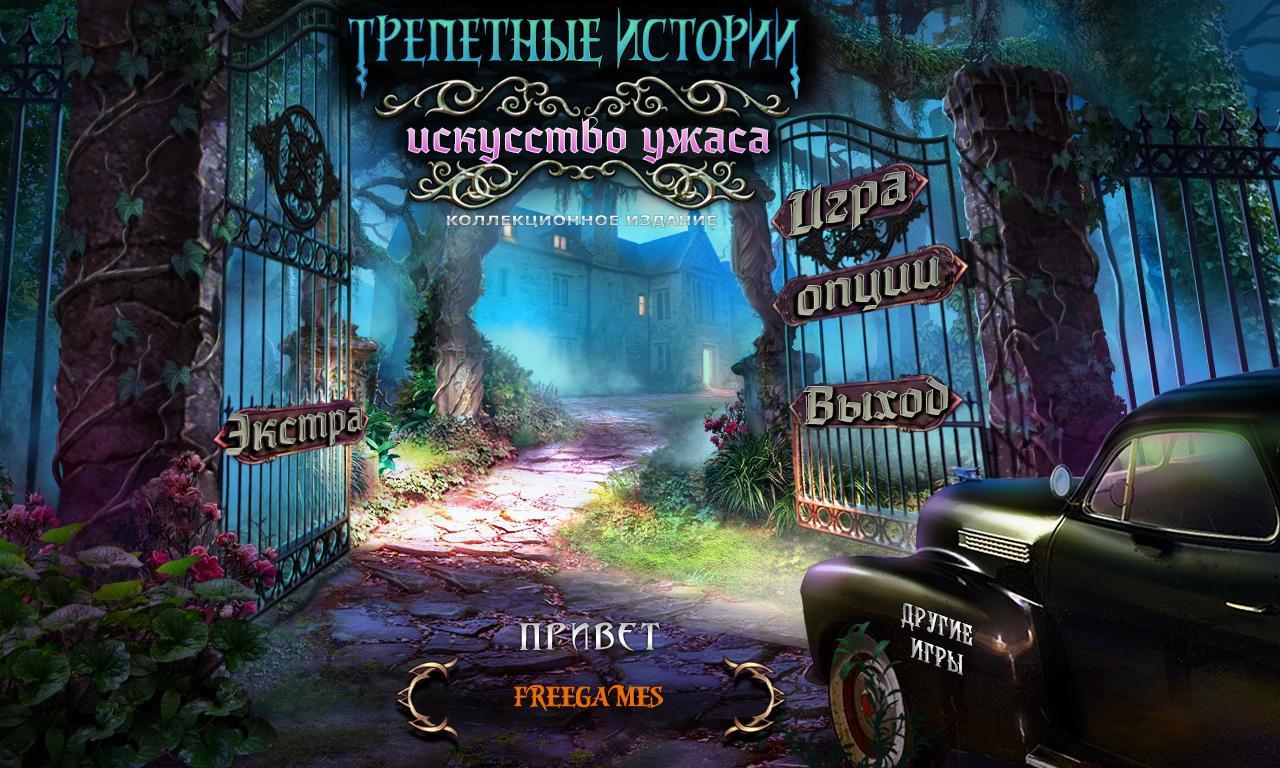 Трепетные истории 4: Искусство Ужаса. Коллекционное издание | Tales Of Terror 4: Art Of Horror CE (Rus)