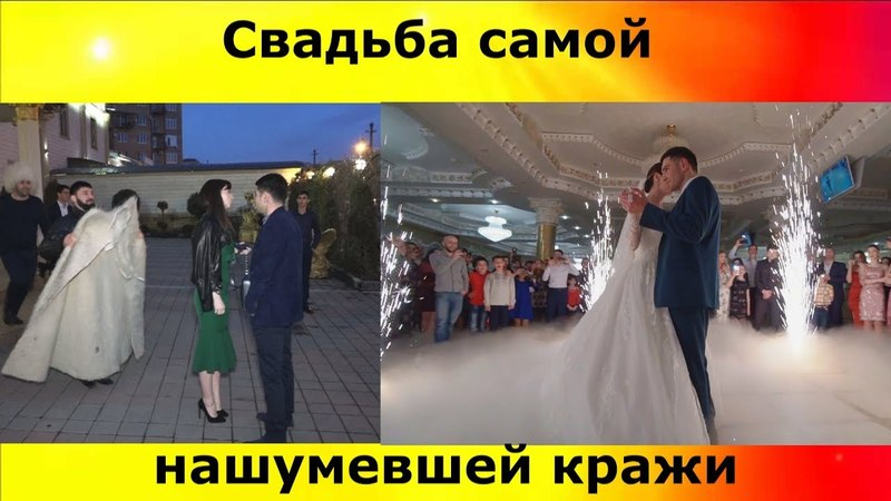 Украли на 500 лошадях 2 Свадьба самой нашумевшей кражы невесты
