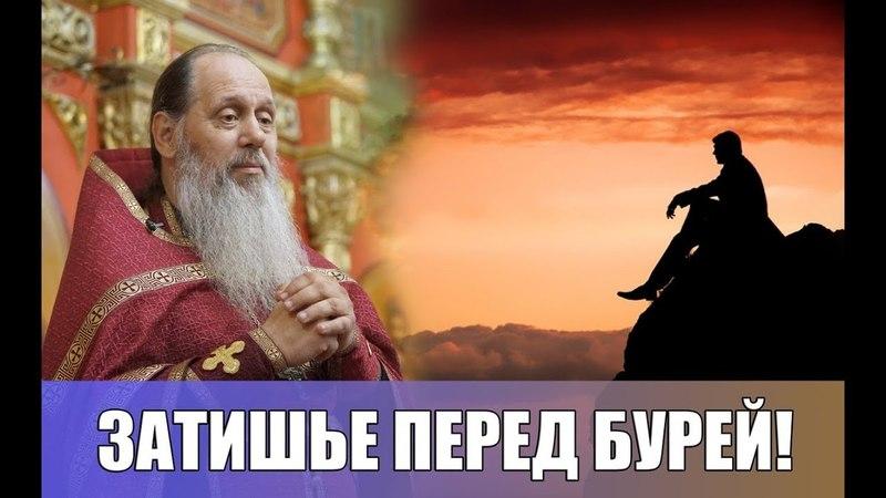 Затишье перед бурей прот Владимир Головин