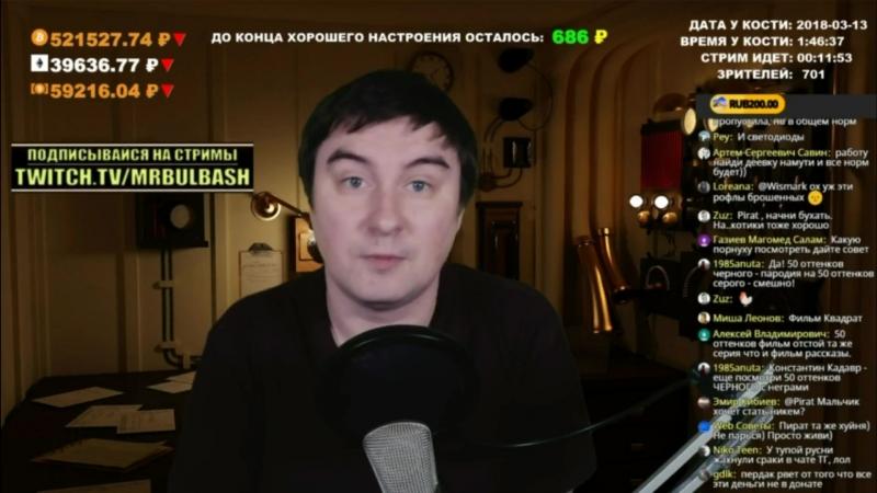 Константин_Кадавр - О Фильме пятьдесят оттенков серого