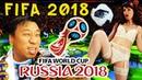 FIFA 2018 ИЛИ ОТКРЫТИЕ ЧЕМПИОНАТА МИРА. LUCKY LEE / ЛАКИ ЛИ 47