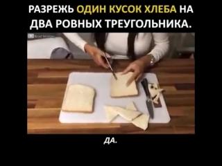 Разрежь кусок хлеба на два равных треугольника