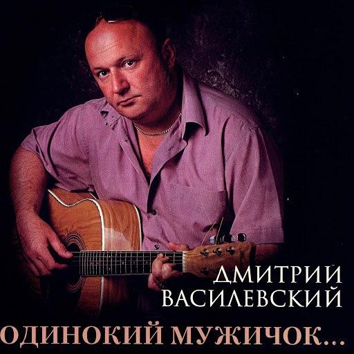 Дмитрий Василевский альбом Одинокий мужичок...