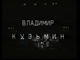 07. Владимир Кузьмин и группа