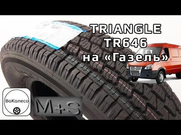 Triangle TR646 Китайские шины на Газель [MS]