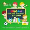 Школа карьеры и бизнеса для детей