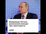 Владимиру Путину рассказали анекдот про тракториста