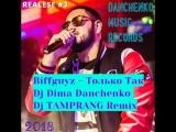 Biffguyz - Просто Так (Dj Dima Danchenko &amp Dj TAMPRANG Radio Remix 2018)
