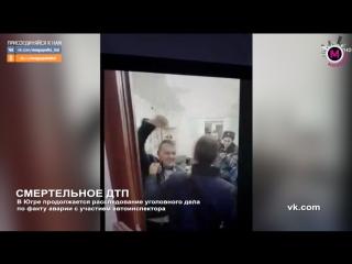 Мегаполис - Смертельное ДТП - Октябрьский район