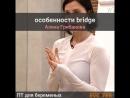 Особенности ягодичного моста у беременных
