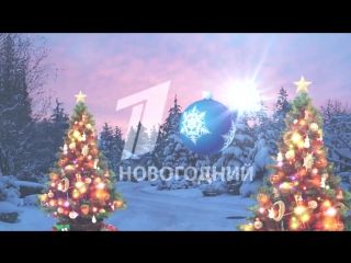 (ЗАСТАВКА) Первый Новогодний