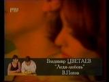 Перезалив Владимир Цветаев - Леди-любовь (РТР, 1998)