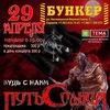 29.04 - ПУТЬ СОЛНЦА в Иванове!))