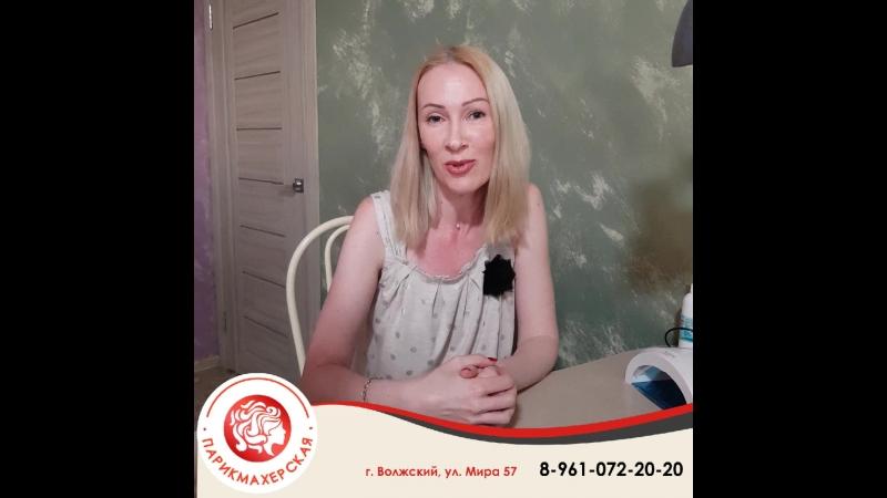 Отзыв Аллы Фадеевой о маникюре. Парикмахерская Волжский Троя