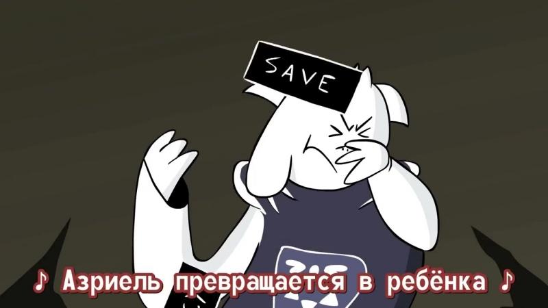 UNDERTALE - ПУТЬ ПАЦИФИСТА (ПЕСНЯ АНИМАЦИЯ) (720p).mp4