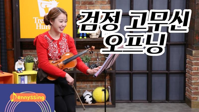 Korean Ani Black rubber shoes OST violin solo
