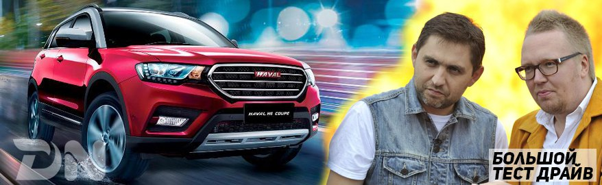 Большой Тест Драйв — Haval H6 Coupe 2018