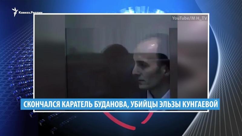 Смерть карателя Буданова участковый пыточник и ожидающие трагедию