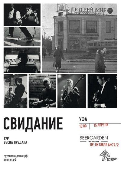 15 апреля Свидание в Уфе, тур Весна Предала   ВКонтакте 87faf335f9a