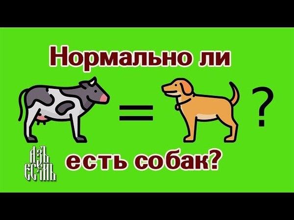 Собаки равны коровам Earthling Ed