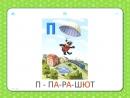 Учебные Карточки Домана для детей №20 - Азбука. Учим буквы