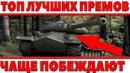 ТОП ЛУЧШИЙ ПРЕМИУМ ТАНКОВ 2018 ПО % ПОБЕД! НА НИХ ЧАЩЕ ВСЕГО ПОБЕЖДАЮТ ВОТ! ПРЕМ ИМБЫ world of tanks