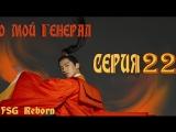 [Fsg Reborn] О, мой генерал | Oh My General - 22 серия