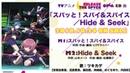 TVアニメ【RELEASE THE SPYCE】エンディング曲「Hide Seek」試聴Ver