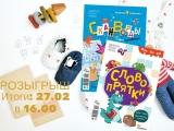 Новая серия Библиотечки журнала «Умняша»: Игры для ума и Разбуди смекалку!
