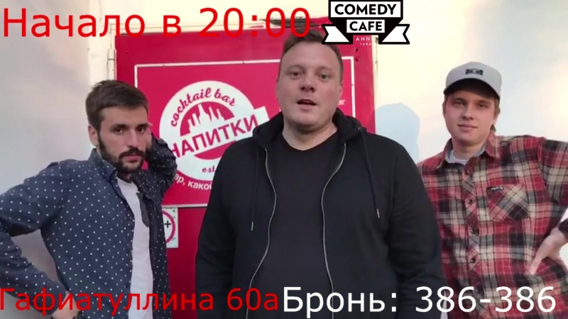 STAND UP COMEDY 25.05.18