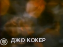 Программа А. Аттракцион, Берингов пролив, Бахыт-Компот, Браво (1990)
