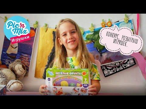 КОНКУРС Розыгрыш игрушек Дарим набор Умных липучек Pic'nmix на выбор Розыгрыш призов