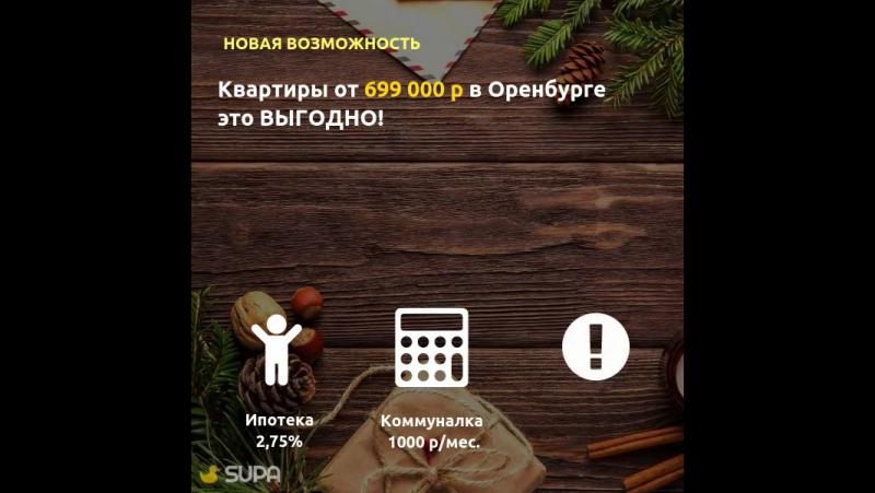 Выгодные квартиры за 699 000 р в Оренбурге