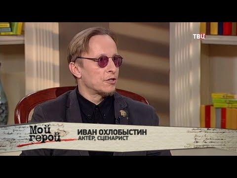 Иван Охлобыстин Мой герой