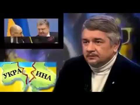Украинские фашисты заплатят за все злодеяния Порошенко повесят Ростислав Ищенко