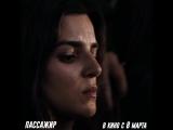 ПАССАЖИР - Каждый под подозрением - В кино с 8 марта