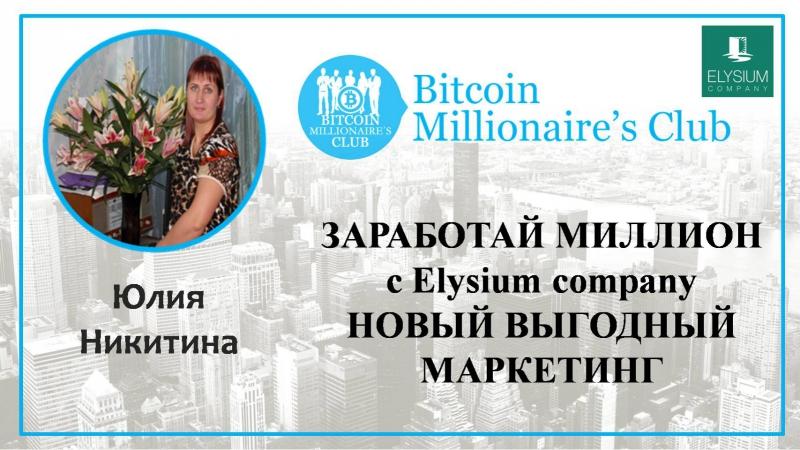 ЗАРАБОТАЙ МИЛЛИОН с Elysium company НОВЫЙ ВЫГОДНЫЙ МАРКЕТИНГ