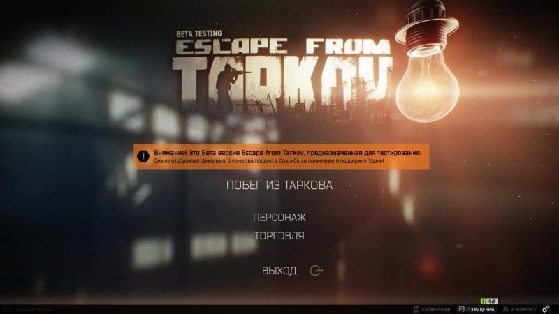 ТАР. Выживаем в Таркове EscapeFromTarkov